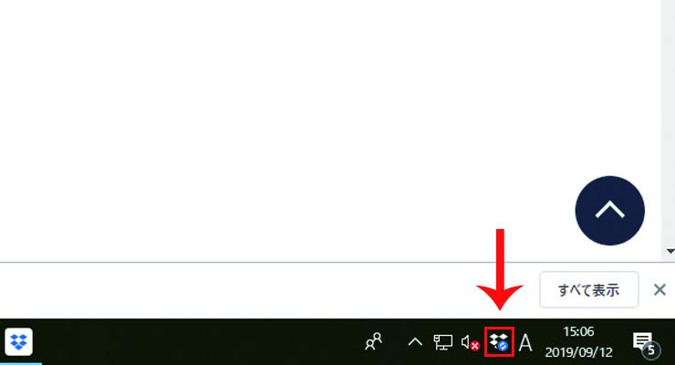 Dropboxの設定画面を表