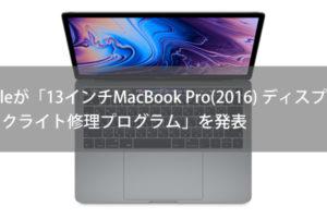 Appleが「13インチMacBook Pro(2016) ディスプレイバックライト修理プログラム」を発表