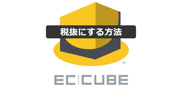 ECCUBEで税抜価格表示にする(EC-CUBE 2.13.2)