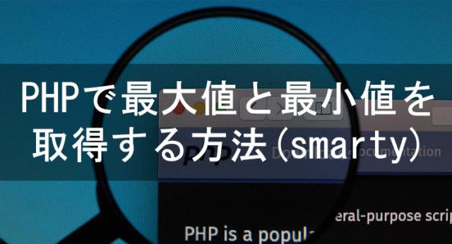 PHPで最大値と最小値を取得する方法(smarty)