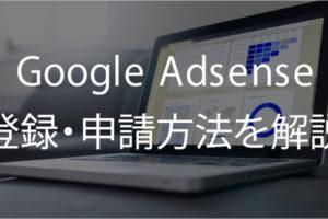 Google adsenseの登録・申請方法