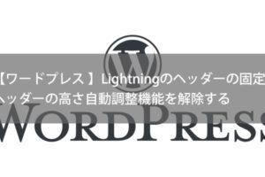 【ワードプレス 】Lightningのヘッダーの固定・ヘッダーの高さ自動調整機能を解除する