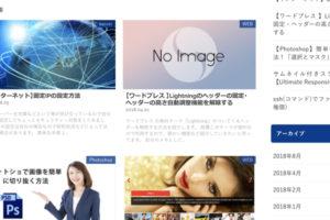 【ワードプレス 】アイキャッチ画像がない時に特定の画像を表示させる方法