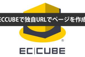 ECCUBEで独自URLでページを作成する方法